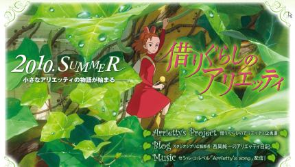 new ghibli movie karigurashi no arietty for summer 2010 reika no